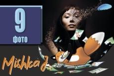 Удалю фон с 5 картинок 8 - kwork.ru