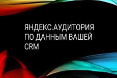 Качественный перенос кампаний из Яндекс Директ в Google Adwords 12 - kwork.ru