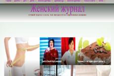 Продам автонаполняемый сайт Hi -Tech Новости и обзоры Премиум дизайн 7 - kwork.ru