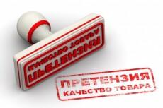 Составлю  протокол разногласий 5 - kwork.ru
