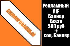 2 gif - анимированных рекламных баннера 211 - kwork.ru