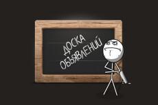 Размещу ваше объявления на 40 досках объявлений Украины 4 - kwork.ru