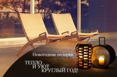 сделаю баннер для сайта или соц. сетей 25 - kwork.ru