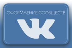 Оформлю сообщество ВКонтакте + исходник бесплатно 14 - kwork.ru