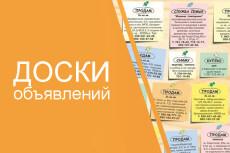 Настройка рекламы в Яндексе под ключ 13 - kwork.ru