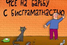 Редактура текстов любой тематики 35 - kwork.ru