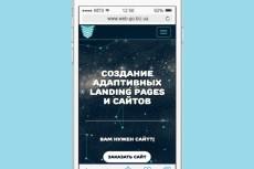 сделаю дизайн Landing Page 3 - kwork.ru