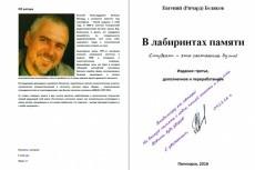Текстовое наполнение сайта 4 - kwork.ru