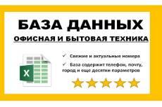 База данных продукты питания, напитки 16 - kwork.ru