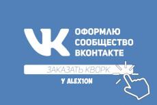 Оформлю социальную сеть ВКонтакте 13 - kwork.ru