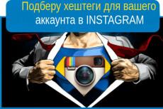 Подберу правильные тематические хештеги для Instagram. Вывод в Тoп 6 - kwork.ru