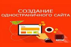 Одностраничный сайт на wordpress 86 - kwork.ru