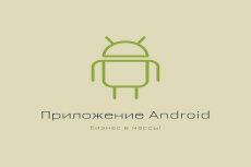 Создам дизайн и android приложение 12 - kwork.ru
