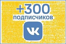 300 подписчиков на Fanpage, бизнес страницу, лайки на паблик Фейсбук 6 - kwork.ru