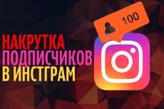 5000 русских подписчиков в Инстаграм. Раскрутка в instagram 5 - kwork.ru