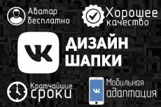Оформлю группу вконтакте 29 - kwork.ru