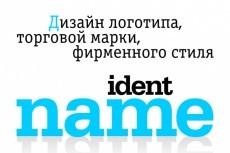 сделаю фирменный бланк 17 - kwork.ru