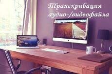 Наберу текст на компьютере, выполню транскрибацию 7 - kwork.ru