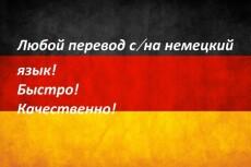 расшифрую аудиофайл на нем/рус/англ 3 - kwork.ru