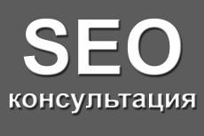 Домены со ссылками из Википедии 27 - kwork.ru