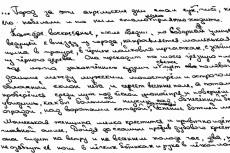 Напечатаю быстро и качественно ваш текст 23 - kwork.ru