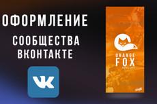Оформлю сообщество Вконтакте 10 - kwork.ru