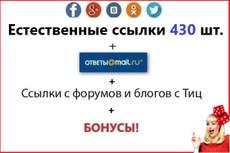 Организую Пирамиду ссылок! 150+ шт с ТИЦ 20 и выше, а на них ещё 2000 шт 5 - kwork.ru