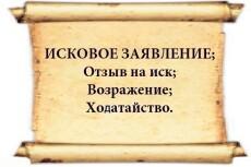 Составлю отзыв, возражения на исковое заявление 11 - kwork.ru