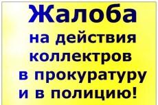 Консультации кредитным должникам по банкротству 5 - kwork.ru