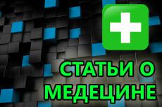 Целевой SEO-копирайтинг для вашего сайта 7 - kwork.ru