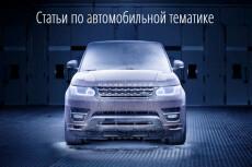 Напишу профессиональный текст на автотематику 4000 символов 5 - kwork.ru