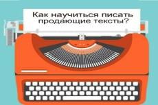 Вебинар. Освой навык создания продающих текстов за 5 дней 6 - kwork.ru