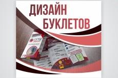 создам флаер для последующей печати 11 - kwork.ru