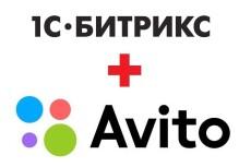 Настройка 1С битрикс 3 - kwork.ru