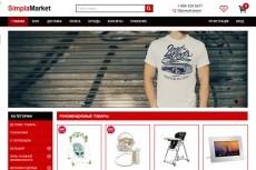 Создам сайт на DLE + хостинг на 3 месяца 6 - kwork.ru