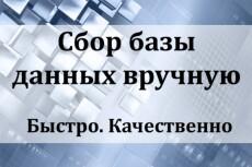 Соберу вручную актуальную базу компаний 9 - kwork.ru