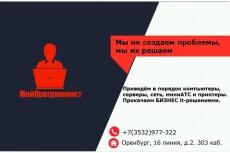 подарочный сертификат 3 - kwork.ru