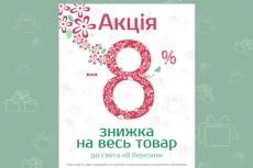 Дизайн макет листовки или флаера 45 - kwork.ru