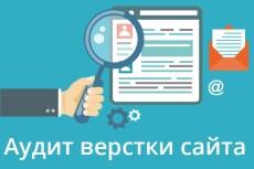 Аудит дизайна сайта 3 - kwork.ru