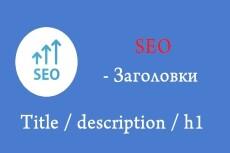 SEO оптимизация сайта - Title, Description, H1 для высокого CTR 7 - kwork.ru