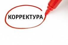 Наберу текст - аудио, видео, скан 5 - kwork.ru