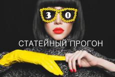 Уникальная статья 4000 символов 22 - kwork.ru