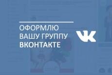 Сделаю дизайн шаблона раздела -Товары- внутри ВК 15 - kwork.ru