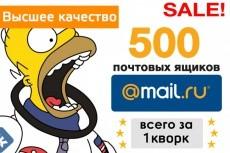 Отправлю ваше письмо на 150 e-mail вручную 22 - kwork.ru