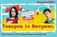 Создам или отредактирую robots.txt и sitemap.xml для сайта на Bitrix 6 - kwork.ru