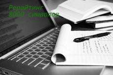 Пишу качественные статьи на любую тематику 5 - kwork.ru