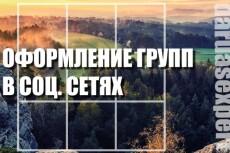 Создание баннера для вашего YouTube канала 9 - kwork.ru