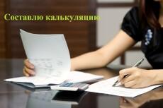 Бухгалтерия и налоги 1 - kwork.ru