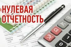 Нулевые декларации быстро 10 - kwork.ru