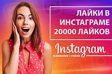 Подписка на лайки instagram 30 дней 4 - kwork.ru